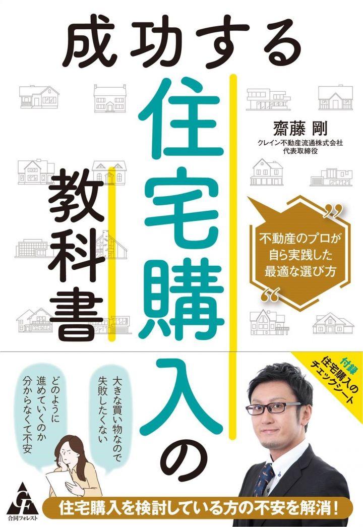 成功する住宅購入の教科書: 不動産のプロが自ら実践した最適な選び方